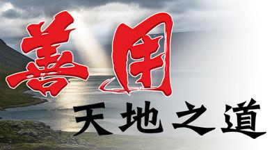 善用天地之道 with photo.jpg
