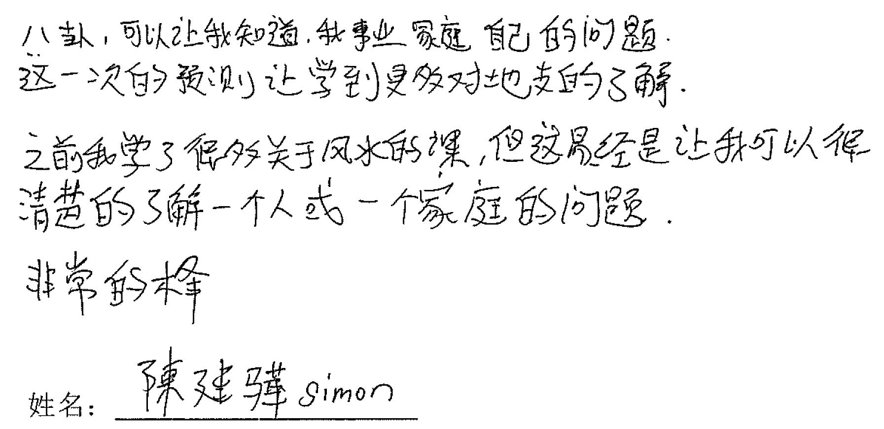 陳建驊Simon