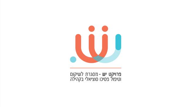 Yesh Project - Branding