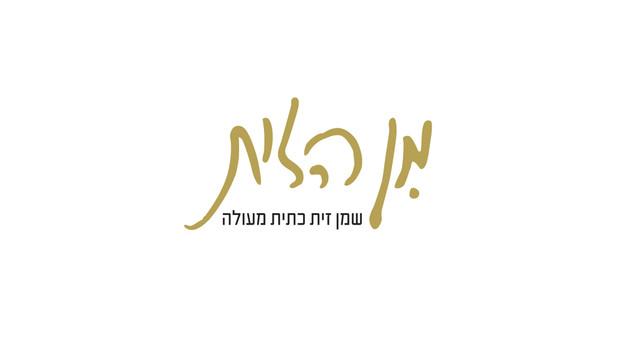MinHaZait - Branding