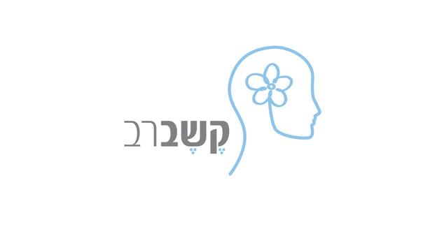 Keshev Rav - Branding