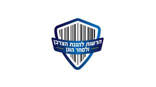 Harashut LaZarchan - Branding