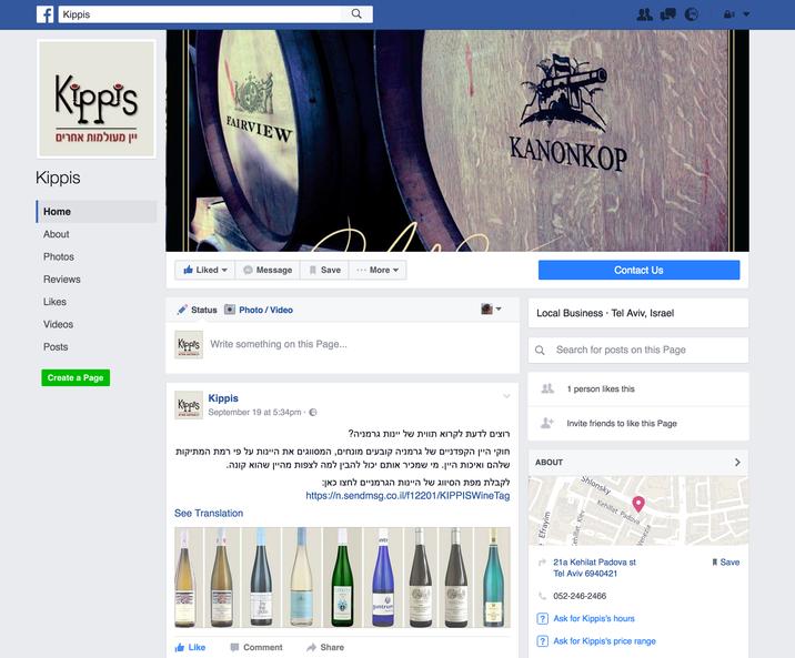 קיפיס - מעכשיו גם בפייסבוק!