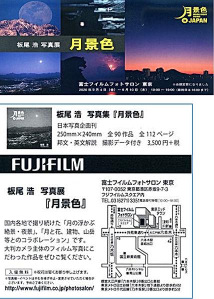 2020.08月会報(校正.印刷用)カラー版2020.07.26-4.jpg