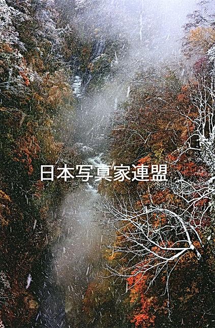 心に残った風景 町田 仁氏HP用.jpg
