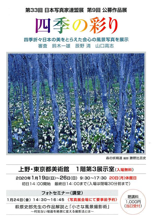 表紙写真(ポストカード).jpg