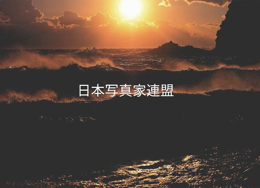 202016玉川修 波濤HP用.jpg