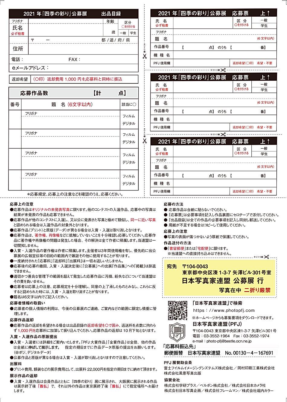 第10回公募展募集要項裏2020.07.09FB.HP用(口座記入).jpg