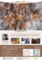 萩原史郎フォトセミナー(ローマ字訂正)A4版広報用.jpg