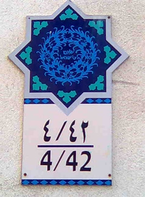 """House numbers in Usfiyye, displaying """"Peace Upon Israel"""" image from the ancient synagogue floor"""