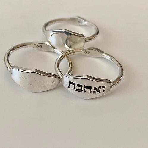 טבעת אביגיל