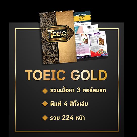12_รายละเอียดหนังสือ GOLD + Book.png