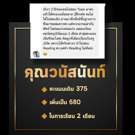 002_วนัสนันท์ Comment ตัวจริง.png