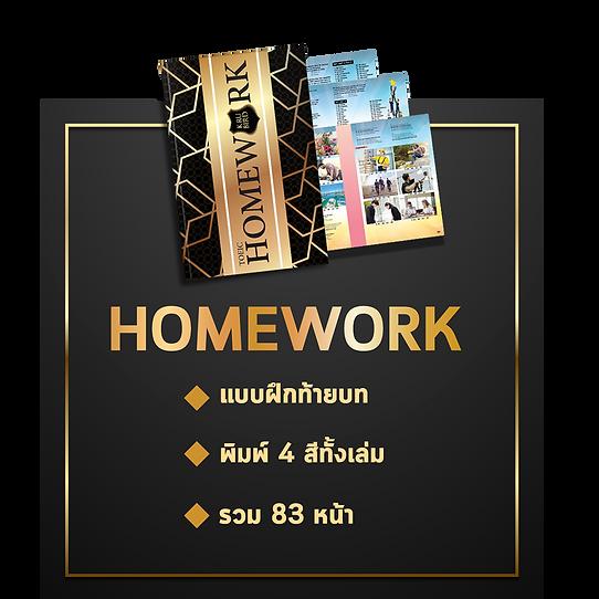 05_หนังสือ HOMEWORK.png