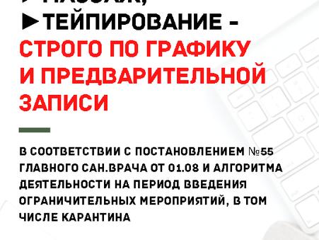 Работа центров в сентябре 2020 года
