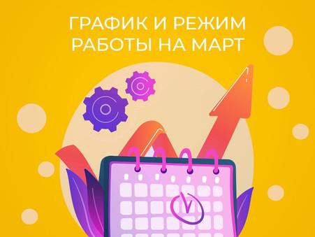 График и режим работы центров в марте 2021 года