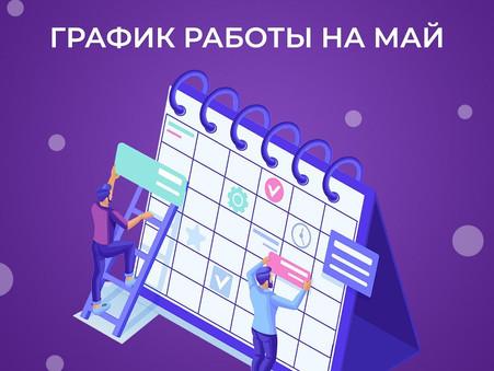 График работы Центров Доктора Бубновского в Алматы на май