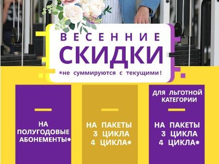 Весенние скидки до -20% на кинезитерапию Бубновского до 31 марта