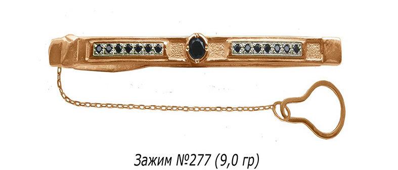 Зажим для галстука 277 вес 9,0 гр Аурум