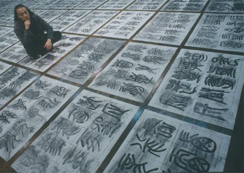 gu wenda asemic calligraphy