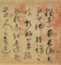 huai su asemic illegible