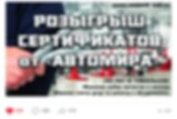 """Розыгрыш сертификатов от """"АВТОМИРА"""""""