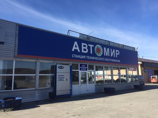 АВТОМИР БСИ-2