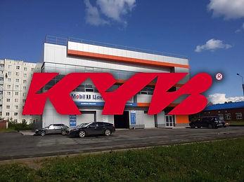 Купить амортизатры в Тобольске KYB