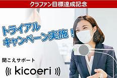 【クラファン目標金額達成記念】 kicoeriトライアルキャンペーンを実施
