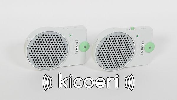 kicoeri画像1.jpg
