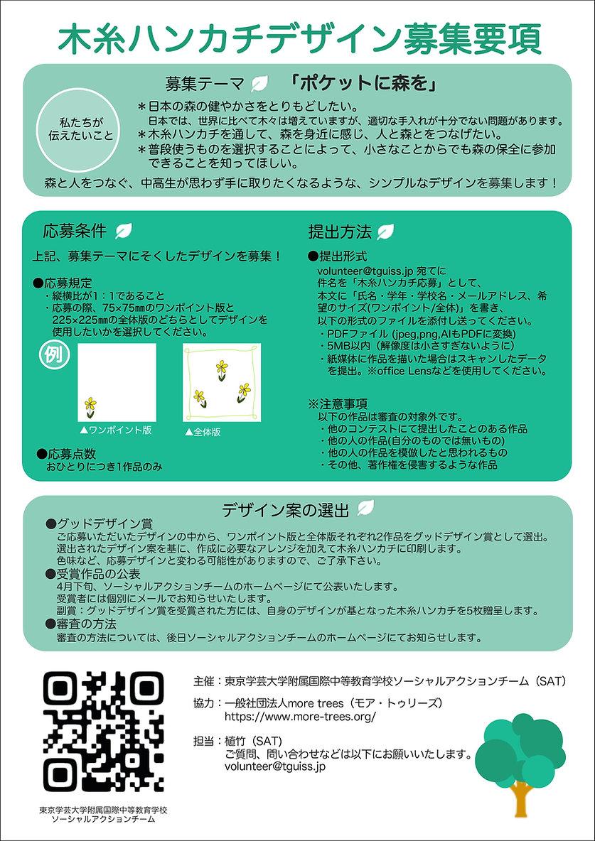 poster_mokuito002-2.jpg
