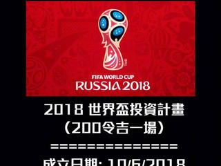 恭喜订阅文西足球心水报的读者兄弟们又收米了 【2018世界盃投資計畫】