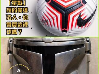 【#英超足球討論區📺】英超下賽季比賽用球面世。