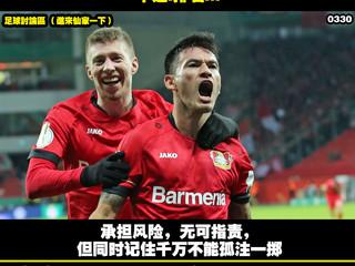 淩淩漆足球貼士報【第一千三百一十一期】