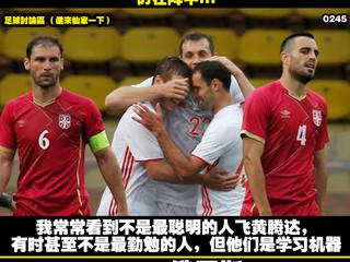 淩淩漆足球貼士報【第 一千一百三十五期】