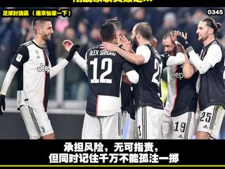 淩淩漆足球貼士報【第一千三百五十六期】