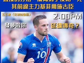 金刚足球心水贴士报【第六十七期】