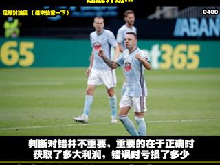 淩淩漆足球貼士報【第 一千二百六十九期】