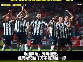 淩淩漆足球貼士報【第一千一百四十一期】
