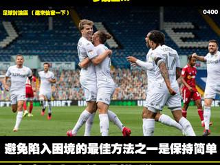 淩淩漆足球貼士報【第一千二百六十七期】