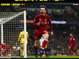 淩淩漆足球貼士報【第四百九十一期】