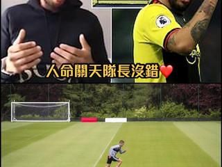 【#英超足球討論區📺】傳言很多球星怕怕不敢去訓練!你覺得隊長做得剛嗎?