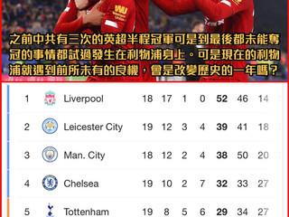【#英超足球討論區📺】沒有停過的把紀錄刷新加上13分領跑,紅軍的英超冠軍應該.....