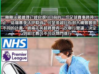 【#英超足球討論區📺】傳言英超想要在6月13日恢復賽程。你覺得可行嗎?