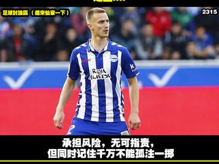 淩淩漆足球貼士報【第一千二百九十三期】