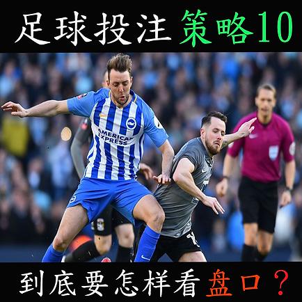 足球投注策略10:到底要怎样看盘口