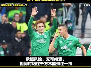 淩淩漆足球貼士報【第六百零四期】