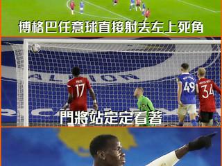 【#英聯賽杯足球討論區】博格巴終於破门,你看了沒?