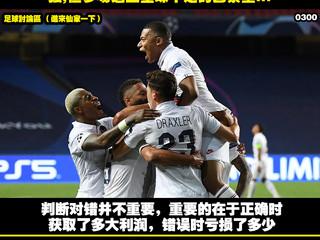 淩淩漆足球貼士報【第 一千一百一十五期】