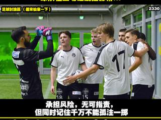 淩淩漆足球貼士報【第 一千一百三十一期】